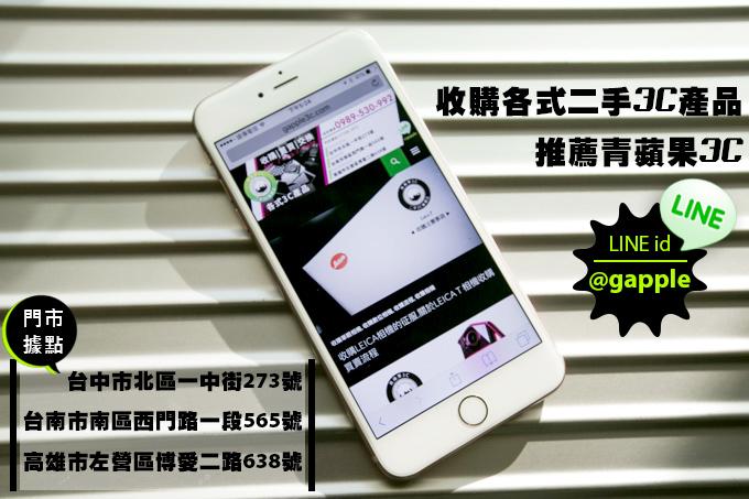 台中買賣手機 二手便宜iPhone哪裡可以買到?