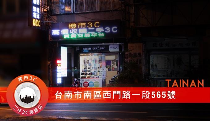 台南門市 | 台南收購手機