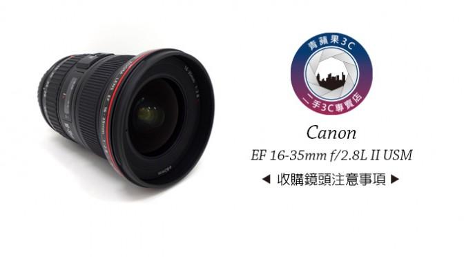 收購二手鏡頭 – 怎麼收購Canon EF 16-35mm f/2.8L II USM