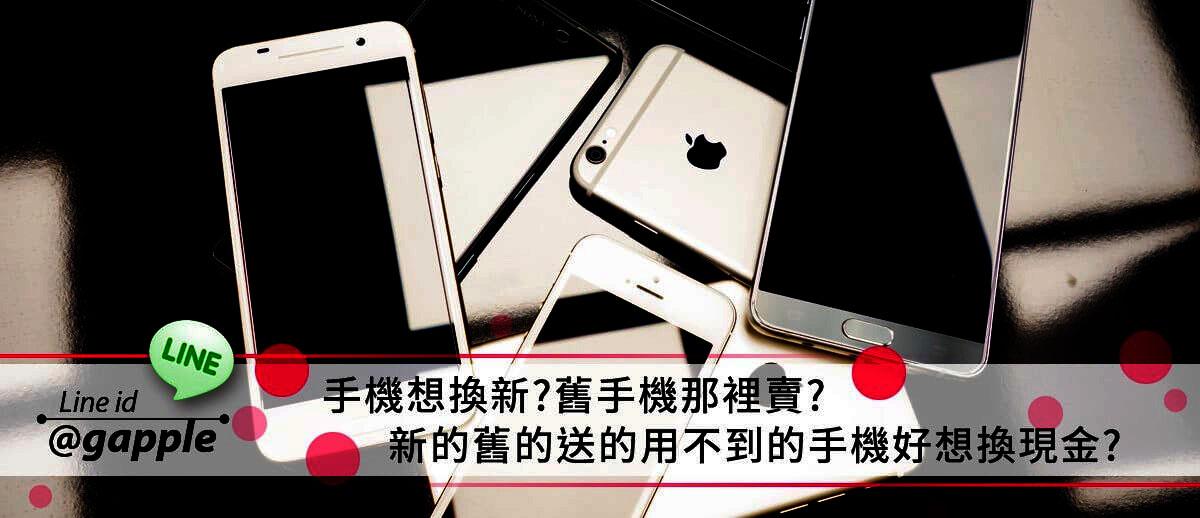 青蘋果高價收購手機