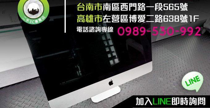 台中二手電腦買賣 | 中古電腦換現金-青蘋果
