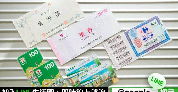 台中收購新光禮卷 | 青蘋果提供禮券換現金的服務