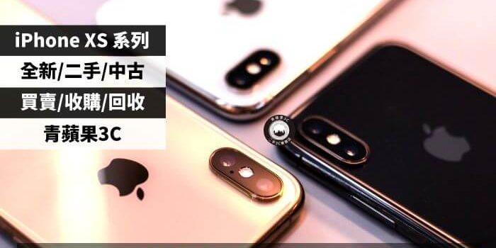 高雄收購iphone xs