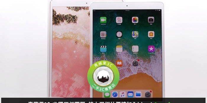 台中青蘋果數位 一中街273號 收購二手平板流程說 收購二手ipad air 中古電腦 中古變形平板