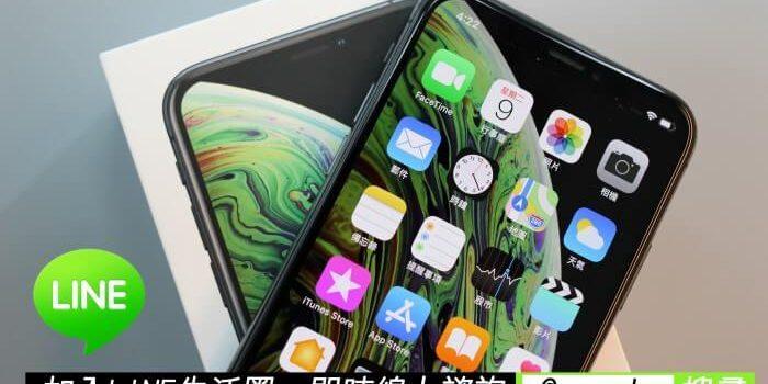 台中二手iphone xs-蘋果手機交易買賣、二手手機購買都在青蘋果3C