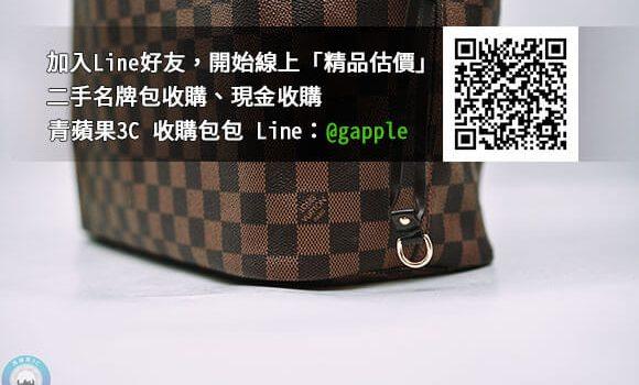 台中二手包買斷-名牌精品收購-青蘋果3c