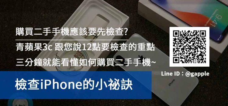台中二手iphone