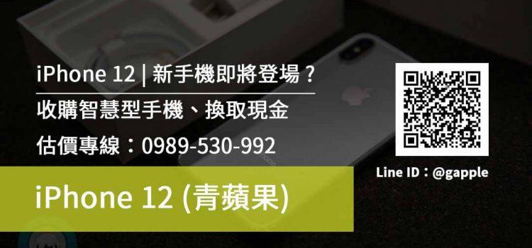 台中收購iphone12
