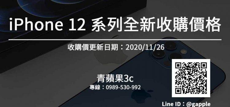 台中收購全新iPhone12-全新未拆封手機換現金-20201126